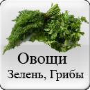 Овощи,зелень, грибы