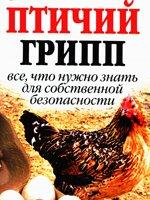 Птичий грипп: Все, что нужно знать для собственной безопасности
