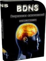 Как бросить курить? Программа BDNS